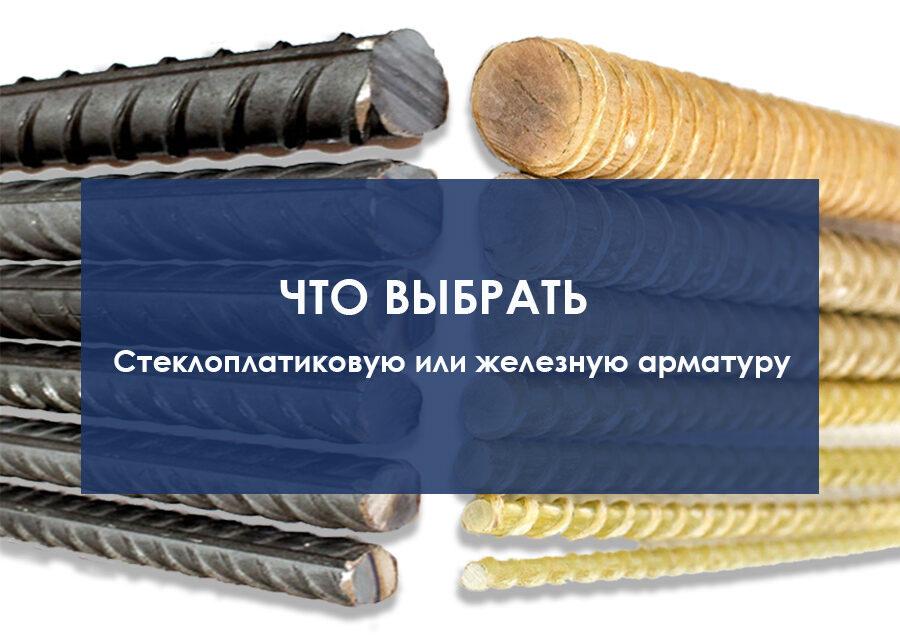 https://rebar.com.ua/wp-content/uploads/2021/03/chto-vybrat-stekloplatikovuju-ili-zheleznuju-armaturu-900x640.jpg